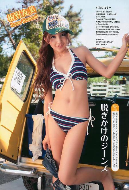 板野友美23