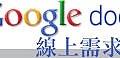 google doc button.jpg