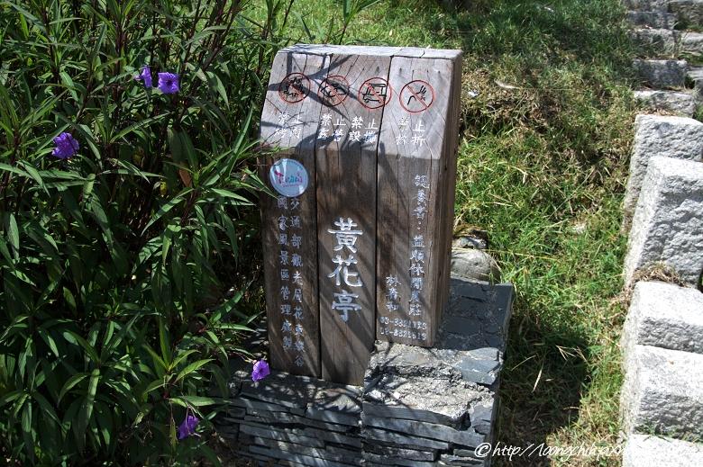 hualien_trip_035.jpg