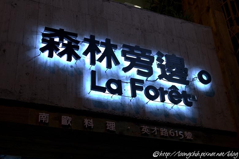 LaForet_113.jpg