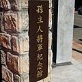 Sun_Li_jen_169.jpg