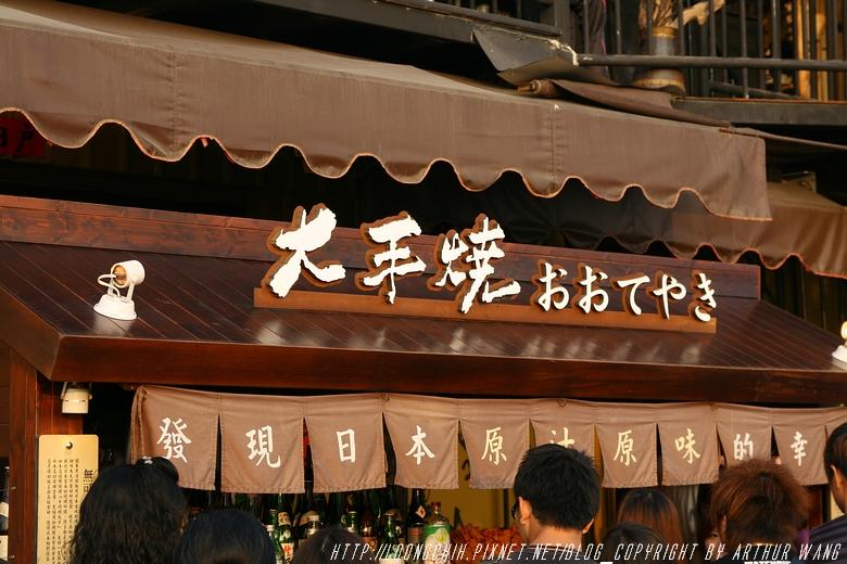 Oteyaki_002.jpg