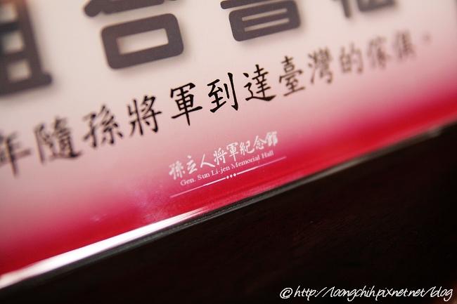 Sun_Li_jen_093.jpg