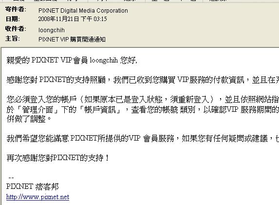 PIXNET2.jpg