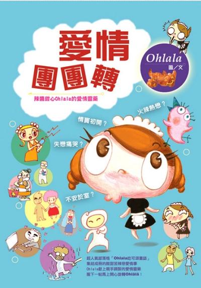 ohlala_cover.jpg