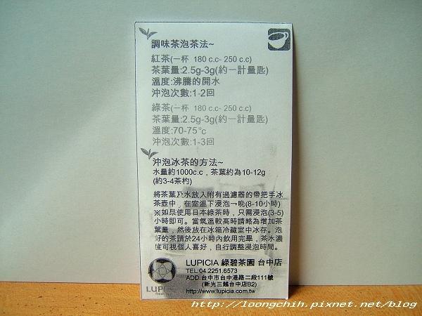 tea015.jpg