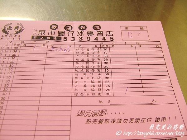 Tangyuan02.jpg
