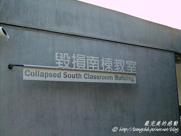 earthquake61.jpg
