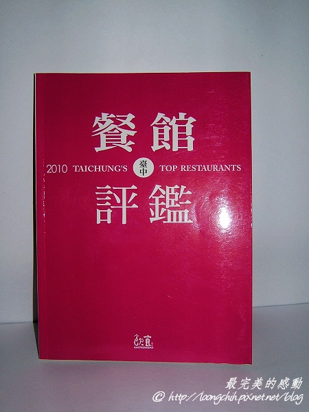 2010taichungtoprestaurants05.jpg
