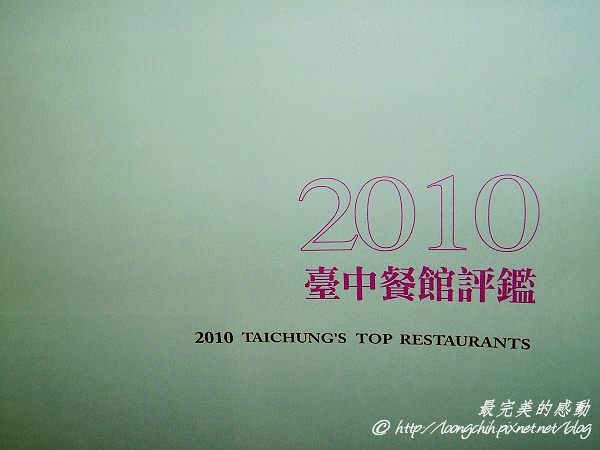 2010taichungtoprestaurants04.jpg