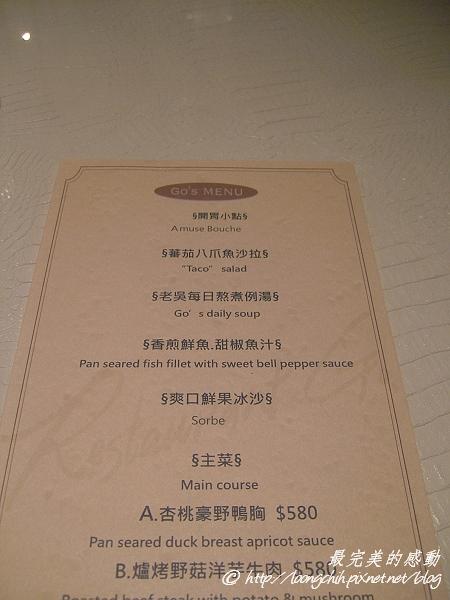 Restaurant_go043.jpg