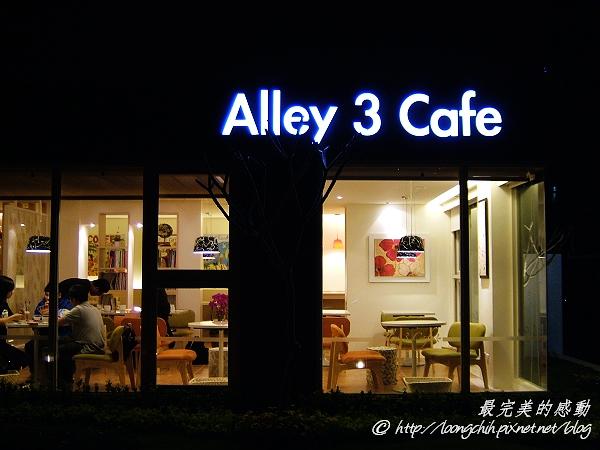 Alley3cafe029.jpg