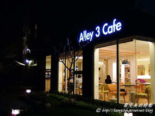 Alley3cafe031.jpg