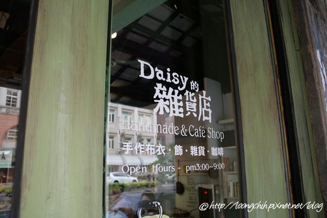 Daisy013.jpg