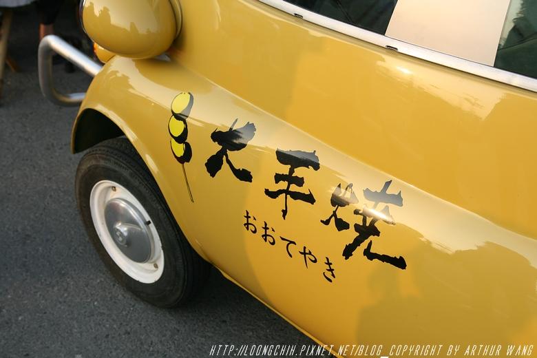 Oteyaki_005.jpg