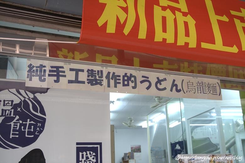 udon_009.jpg