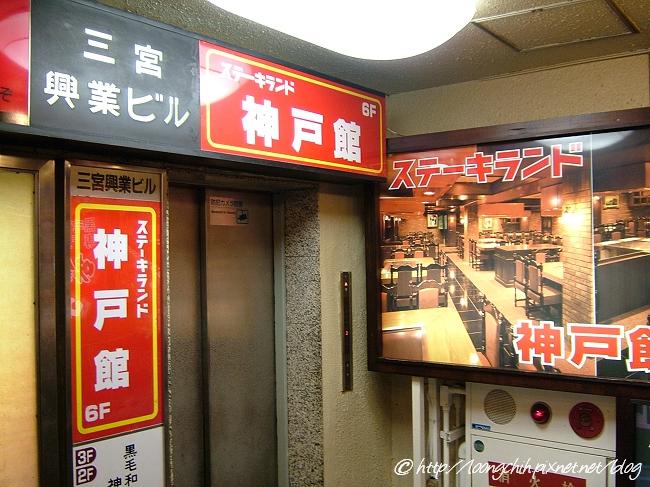 japan_day4_dinner005b.jpg