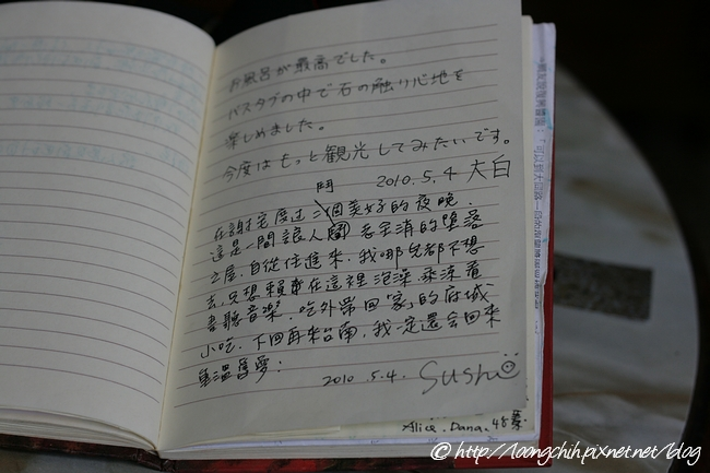 tainan_trip_shiehouse_023.jpg
