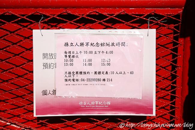 Sun_Li_jen_005.jpg