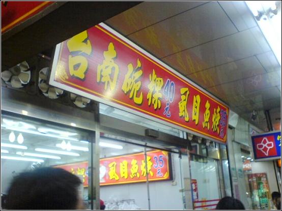 台南碗粿1.JPG