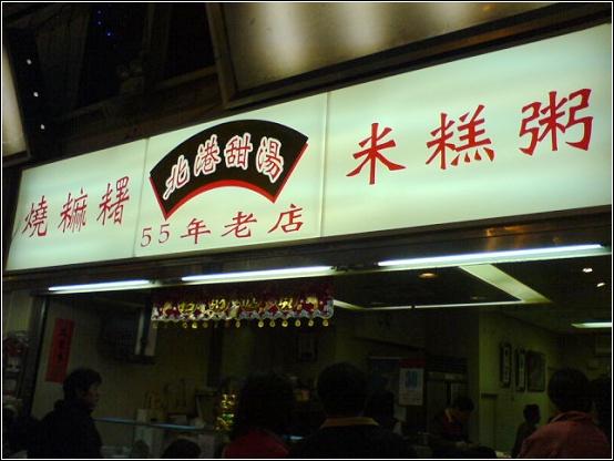 北港甜湯.JPG
