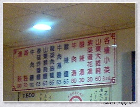 福大蒸餃價目表
