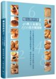 麵包教科書.jpg