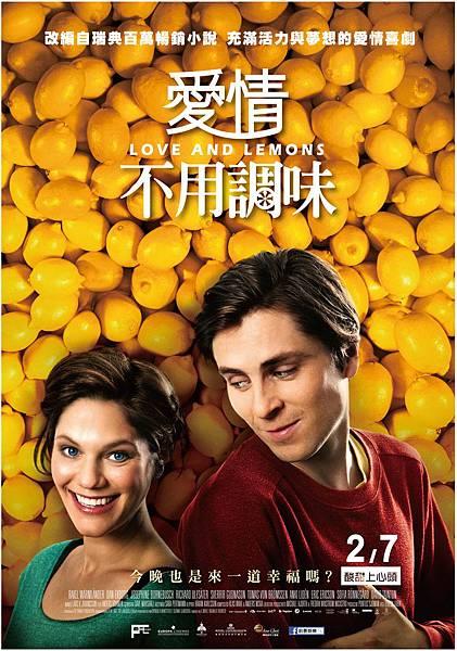 愛情不用調味-中文海報 (1)