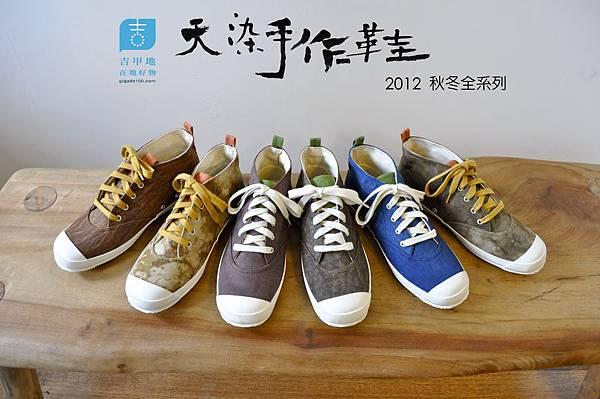 吉甲地 天染手作鞋 2012秋.jpg