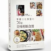 美味輕斷食餐-立體書(1).jpg