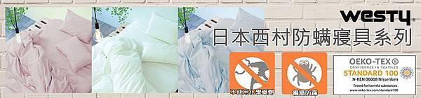 西村防瞞系列_1280x300.jpg