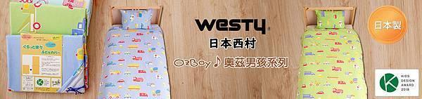 奧茲男孩系列OZ Boy_1280x300.jpg