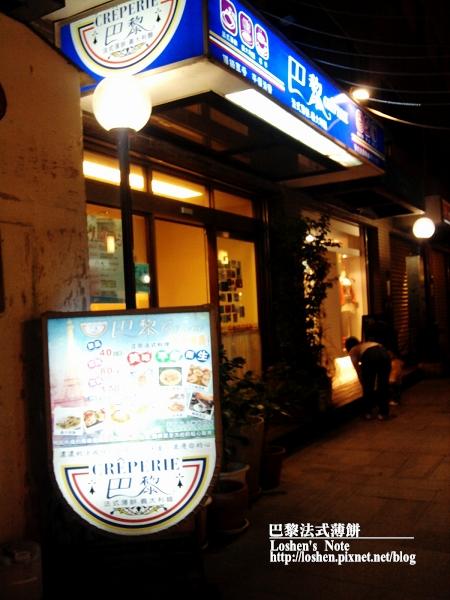 法國巴黎薄餅店門口