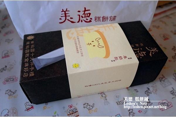 美德糕餅舖-羊奶酪的紙盒