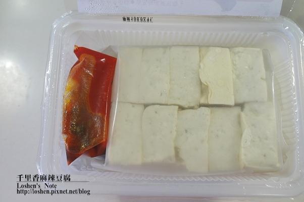 千里香麻辣豆腐
