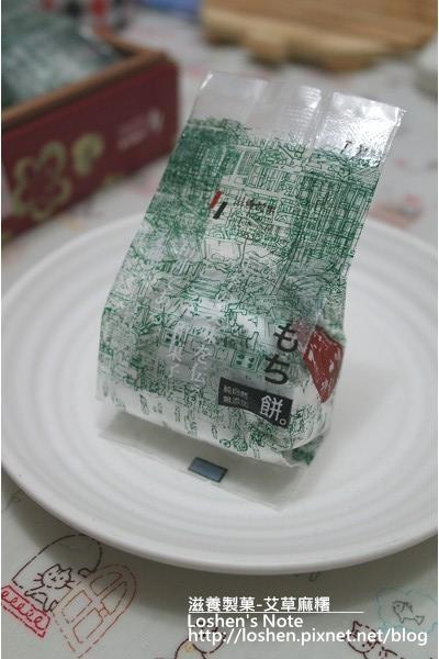 滋養製菓-艾草麻糬