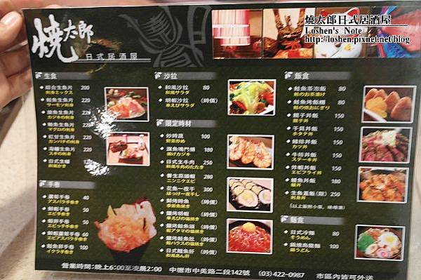 燒太郎日式居酒屋