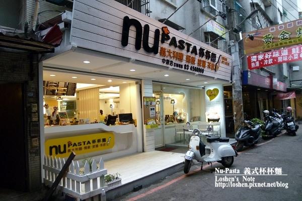 Nu-Pasta 義式杯杯麵