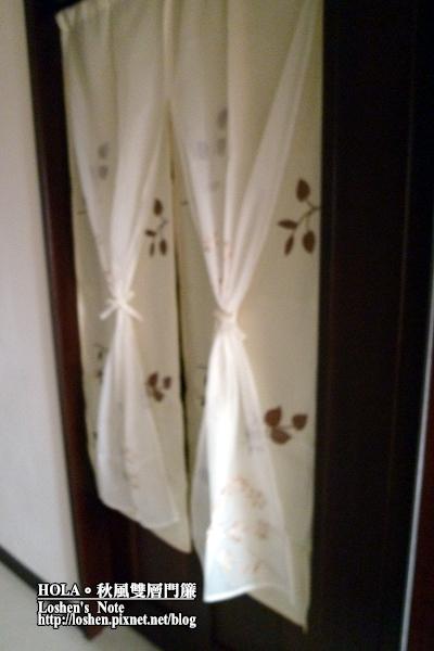 秋風雙層門簾