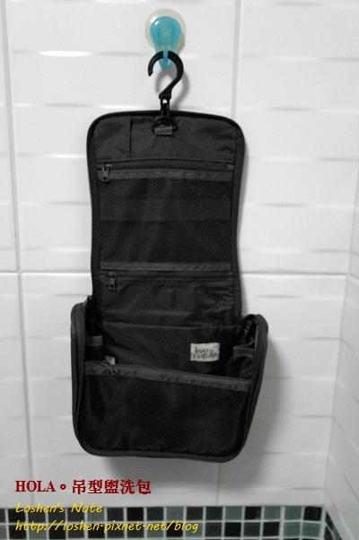 HOLA吊型盥洗包