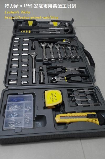 135件家庭專用萬能工具組