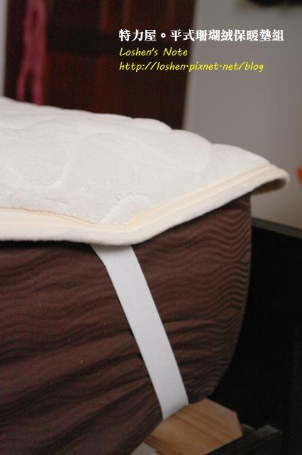 平式珊瑚絨保暖墊組雙人米白