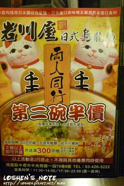 20120114岩川屋食記
