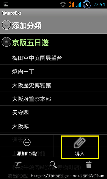 Screenshot_2012-10-14-22-54-521