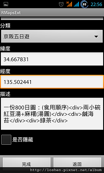 Screenshot_2012-10-14-22-56-19