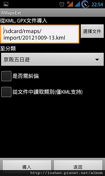 Screenshot_2012-10-14-22-54-57