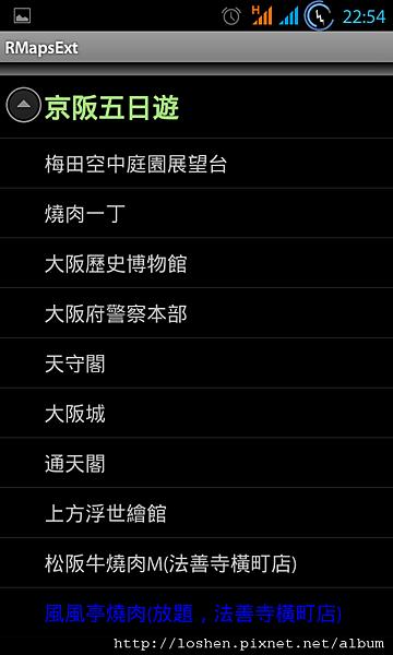 Screenshot_2012-10-14-22-54-35