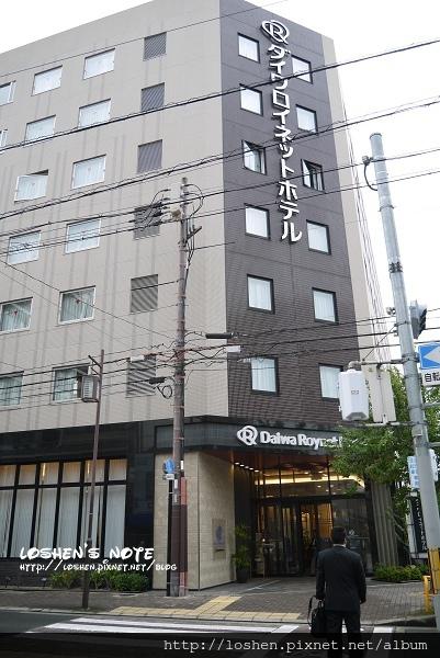 京都八条口大和皇家酒店