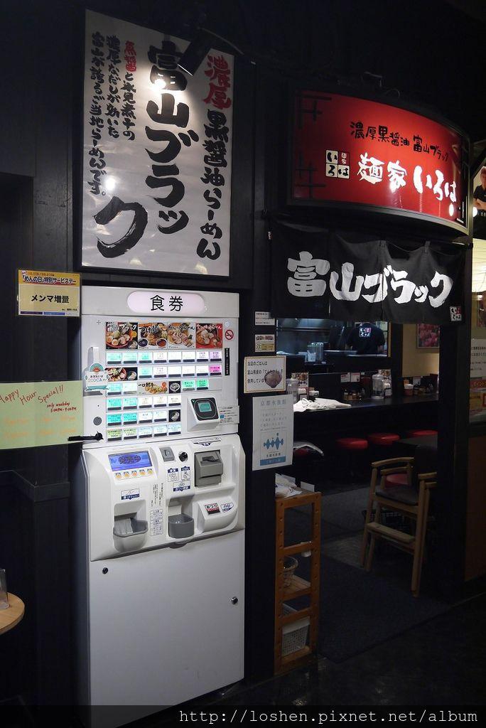 京都車站-拉麵小路