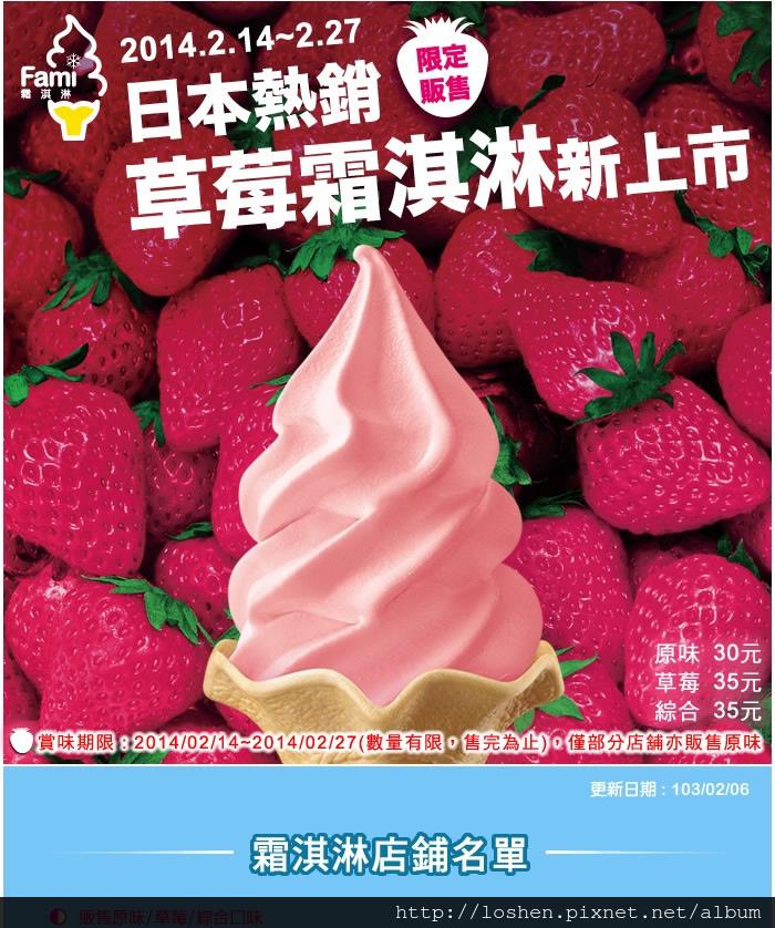 全家霜淇淋-草莓